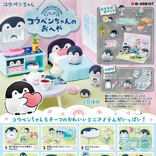 正能量企鵝的房間場景組(BOX)(隨機出貨)