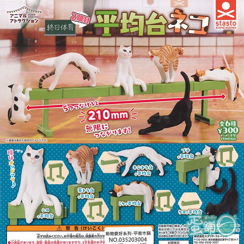 動物愛好系列-平衡木貓