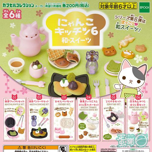 喵喵迷你廚房P6-日式甜點篇