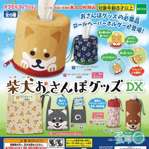柴犬散步系列小物DX