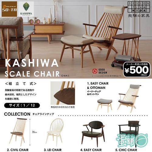 KASHIWA柏木工-椅子篇