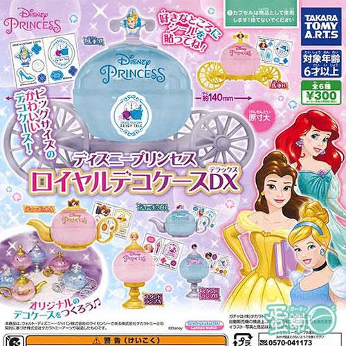 迪士尼公主皇家裝飾收納盒DX