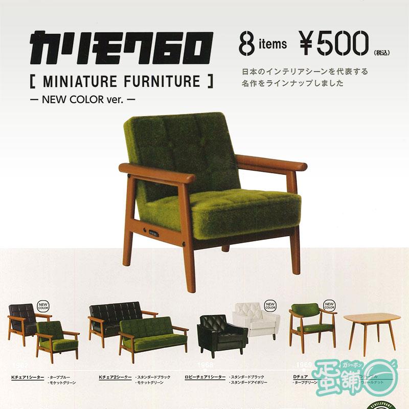 KARIMOKU60家具模型-新色篇
