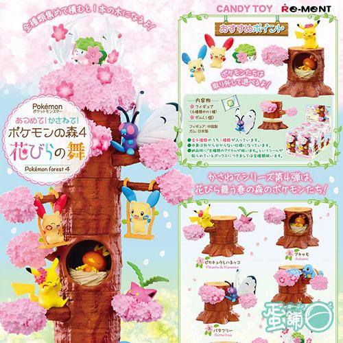 精靈寶可夢森林組合P4(BOX)(隨機出貨)