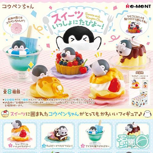 正能量企鵝的甜點之旅(BOX)(隨機出貨)