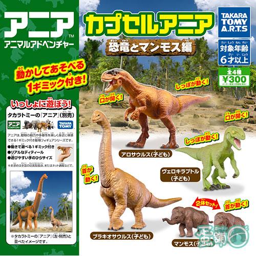 多美動物園恐龍與長毛象篇