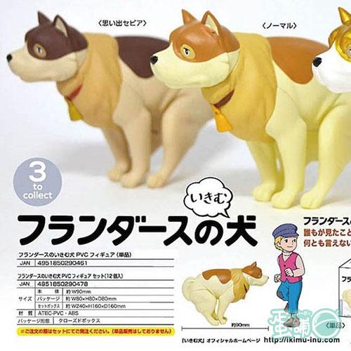 憋氣嗯嗯法蘭德斯之犬(BOX)(隨機出貨)