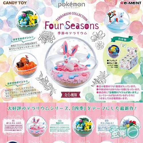寶可夢寶貝球盆景品-四季篇(BOX)(隨機出貨)