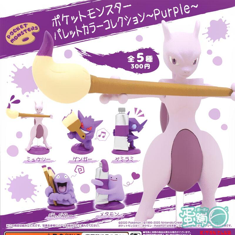 寶可夢繪具公仔P3-紫色篇