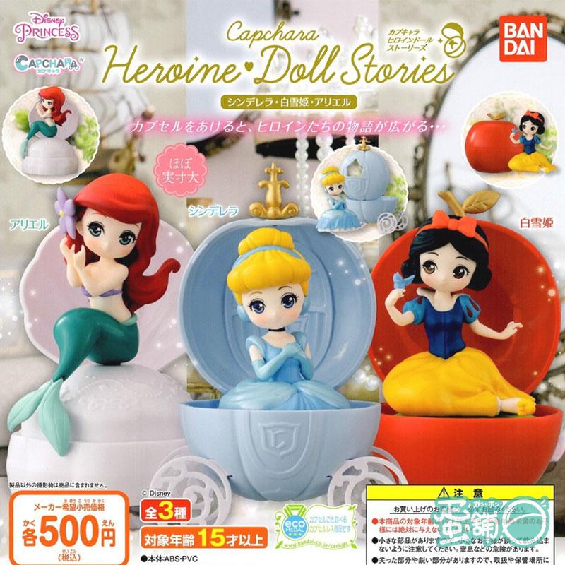 迪士尼公主造型轉蛋-仙杜瑞拉.白雪公主.愛麗兒