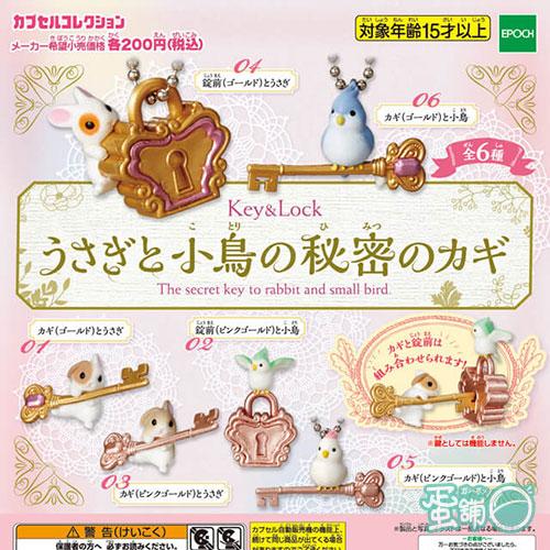兔子與小鳥的秘密鑰匙