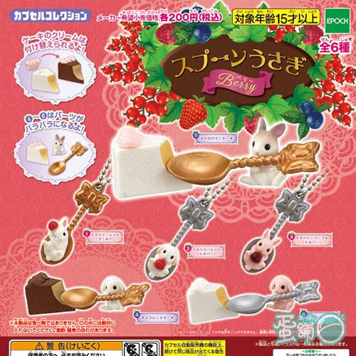 銀匙兔兔造型吊飾-Berry篇