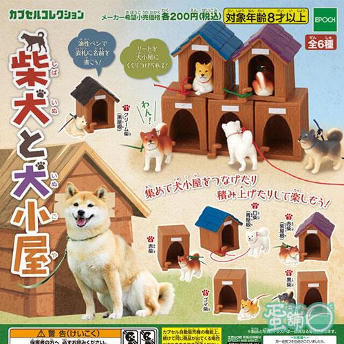 柴犬與犬小屋