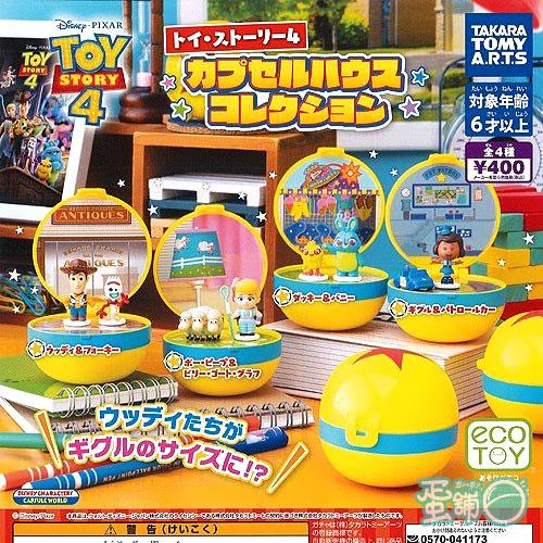 玩具總動員4扭蛋場景組(隨機出貨)