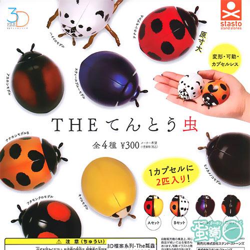 3D檔案系列-The瓢蟲