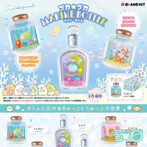 角落生物小花瓶-海洋篇(BOX)(隨機出貨)