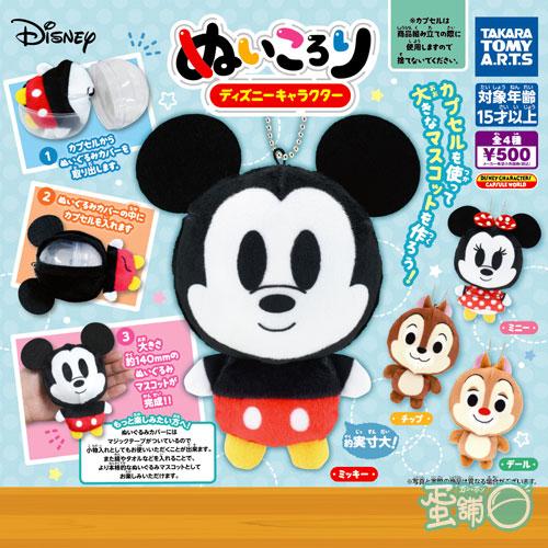迪士尼大頭絨毛球罩吊飾
