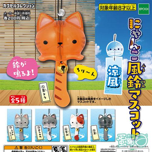 貓咪風鈴吊飾