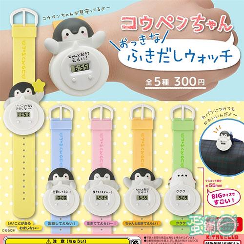 BIG正能量企鵝造型手錶