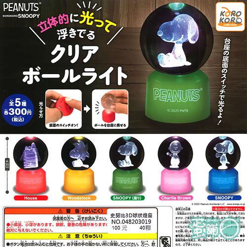 史努比3D球狀燈座