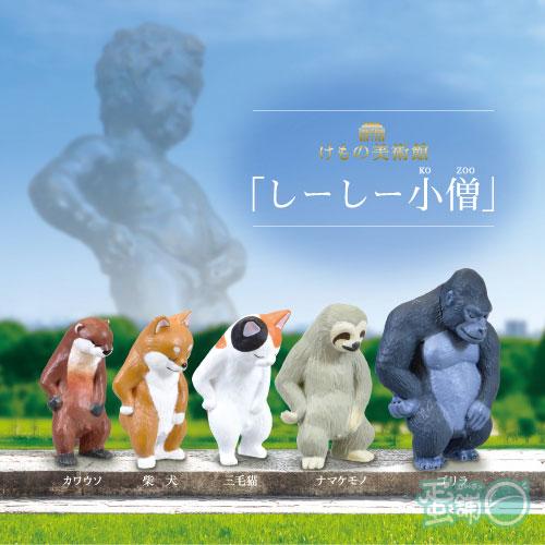 動物美術館-尿尿小童篇
