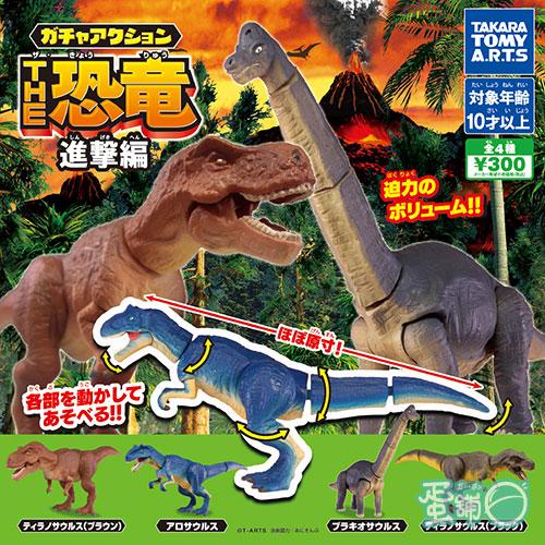 THE恐龍可動公仔-進擊篇