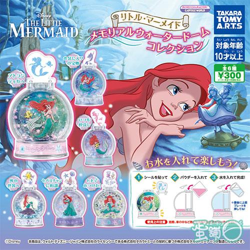 小美人魚水晶瓶