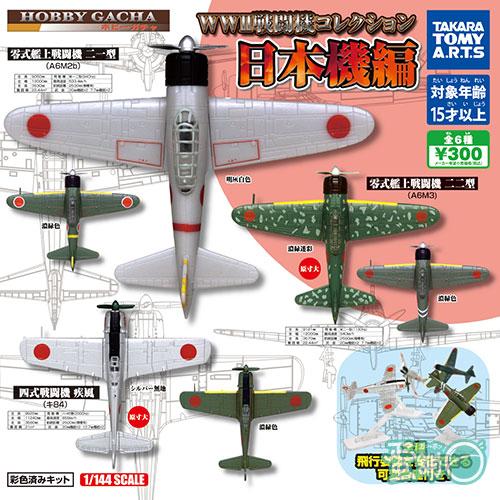 WWII戰鬥機-日本機篇