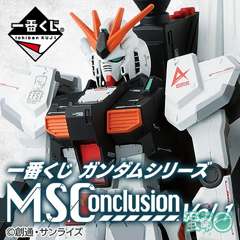 一番賞 鋼彈系列M.S.ConclusionVol.1(14抽+尾賞)