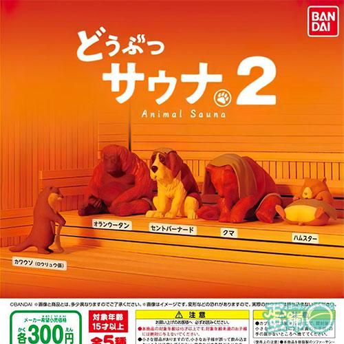 動物三溫暖02