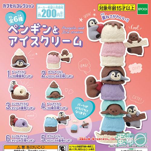 疊疊企鵝冰淇淋