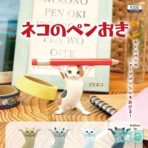 貓咪置筆架