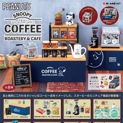 史努比烘焙咖啡坊場景組(BOX)(隨機出貨)