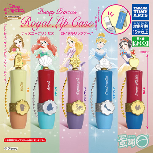 迪士尼公主唇膏收納盒吊飾