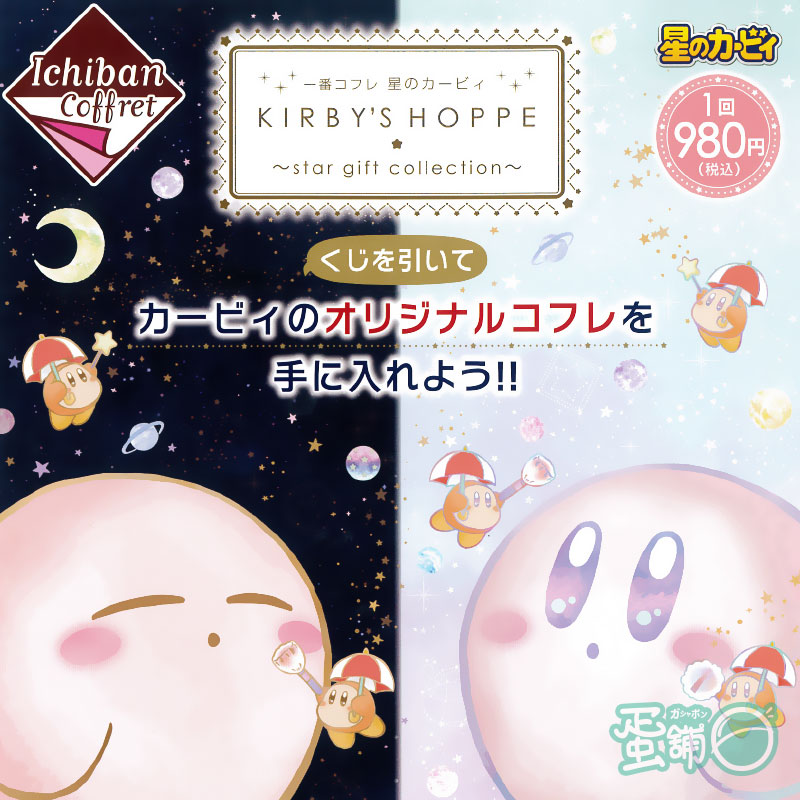 一番賞 COFFRET 星之卡比 KIRBY'S HOPPE star gift collection(代理版)_FEVJ