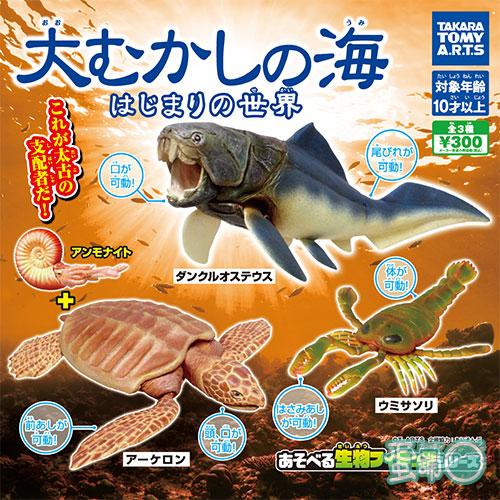 遠古海洋生物-原始世界篇