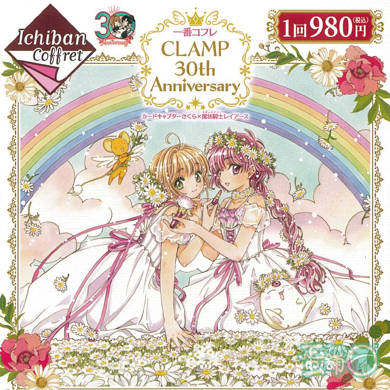 一番賞化妝品 CLAMP30周年 庫洛魔法使x魔法騎士雷阿斯