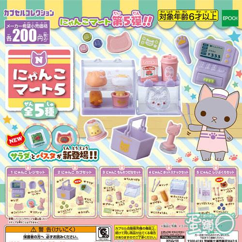 可愛貓咪超市組P5