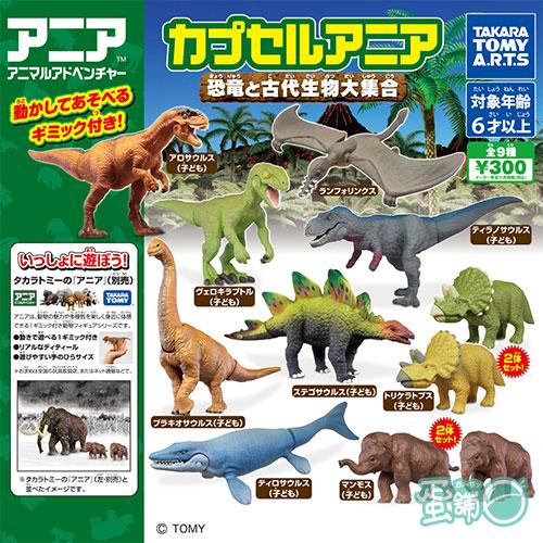 多美動物園恐龍與古代生物大集合