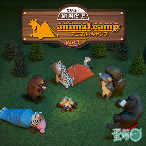 朝隈俊男animalcamp