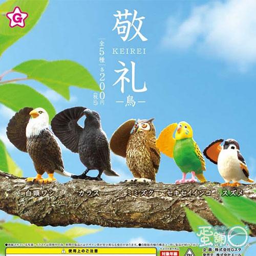 敬禮動物公仔-小鳥篇