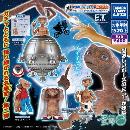 E.T.外星人公仔P2