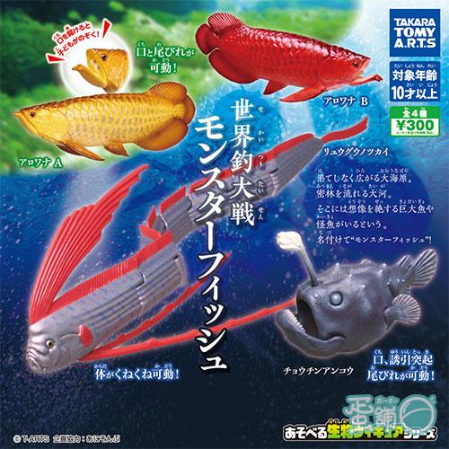 世界釣魚大戰-怪魚篇