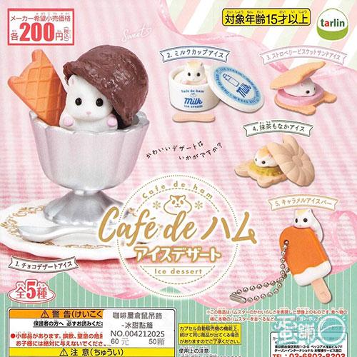 咖啡屋倉鼠吊飾-冰甜點篇