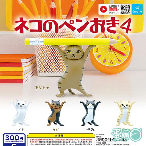 貓咪置筆架P4