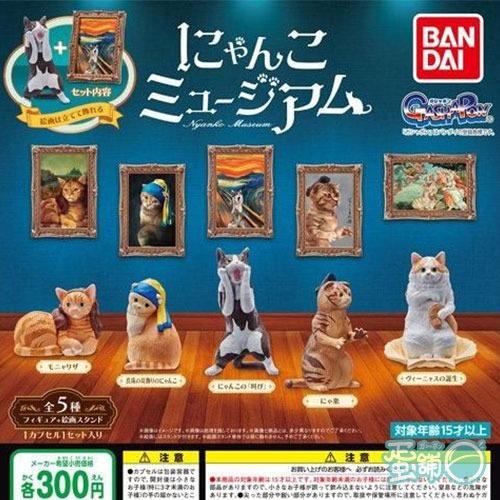 貓咪名畫美術館